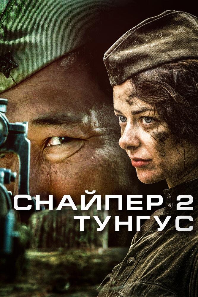 Снайпер 2: Тунгус (2012)