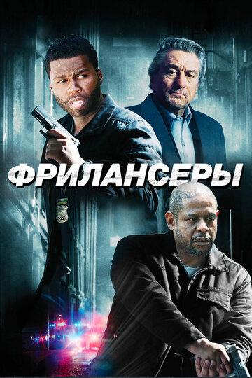 Фрилансеры (2012) полный фильм онлайн