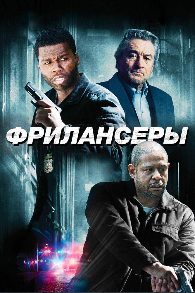 Фрилансеры скачать торрент 2012