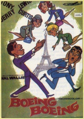 Боинг-Боинг (1965)