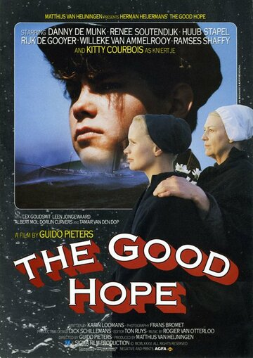 Гибель надежды