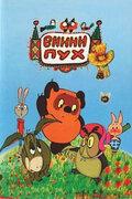 Винни Пух и день забот (1972)
