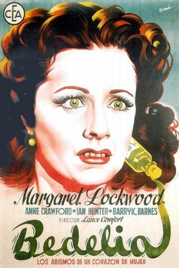 Беделия (1946)