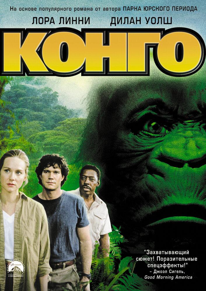 Постер Конго
