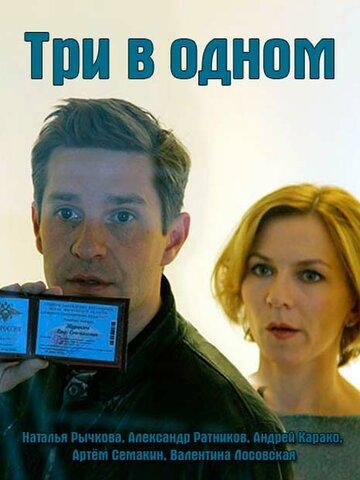 Три в одном (8 сезон)