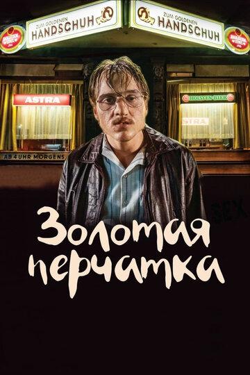 Золотая перчатка (2008)