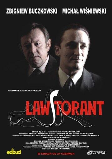 Лавсторант (2005)