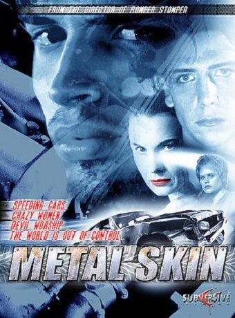 Металлическая кожа (1994)