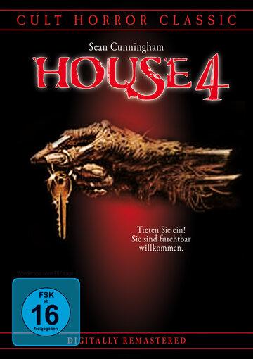 Дом 4 (видео)