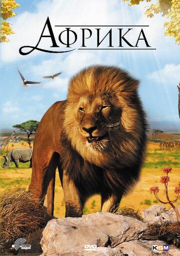 Африка 3D (Faszination Afrika 3D)