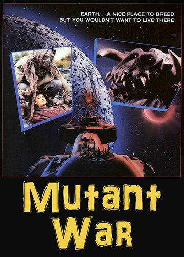 Война мутантов