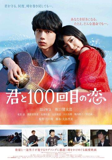 Влюблён в тебя сотый раз / Kimi to 100-kaime no koi (2017)