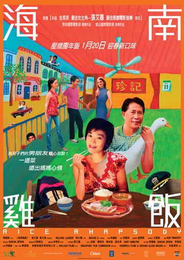 Рисовая рапсодия (2004)
