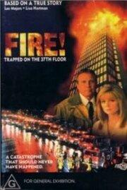Огонь: Запертые на 37 этаже (1991)