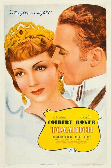 товарищ 1937 кинопоиск