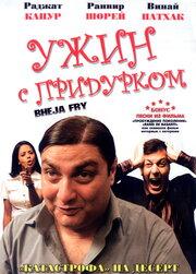 Ужин с придурком (2007)