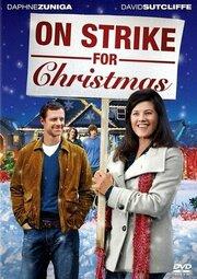 Бастовать на Рождество (2010)