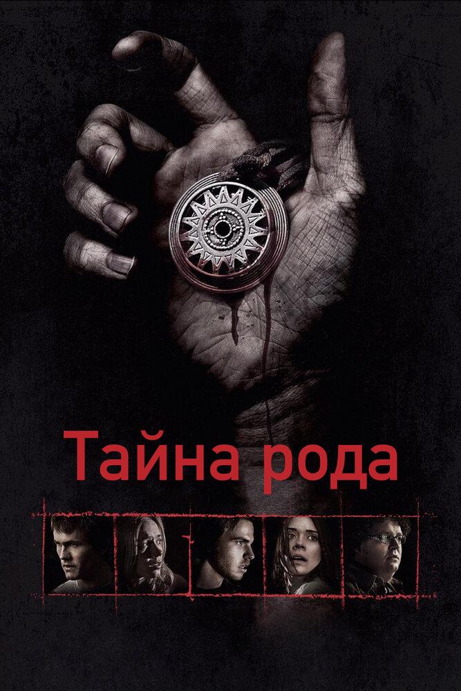 Тайна рода (2013) - смотреть онлайн