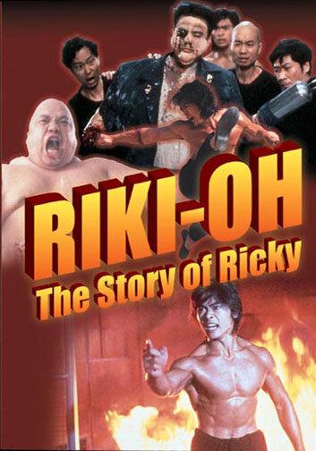 История о Рикки