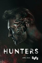 Охотники (2016)