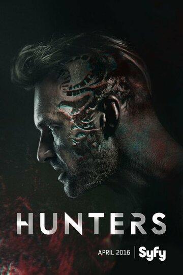 Охотники смотреть онлайн