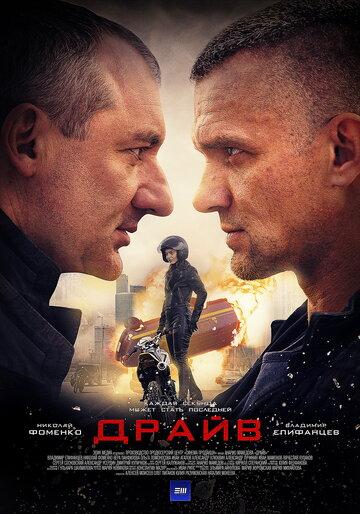 Постер к сериалу Драйв (2020)