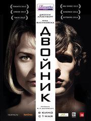 Смотреть Двойник (2014) в HD качестве 720p