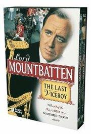 Лорд Маунтбеттен: Последний вице-король (1986)
