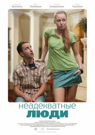 Неадекватные люди (2010) смотреть онлайн