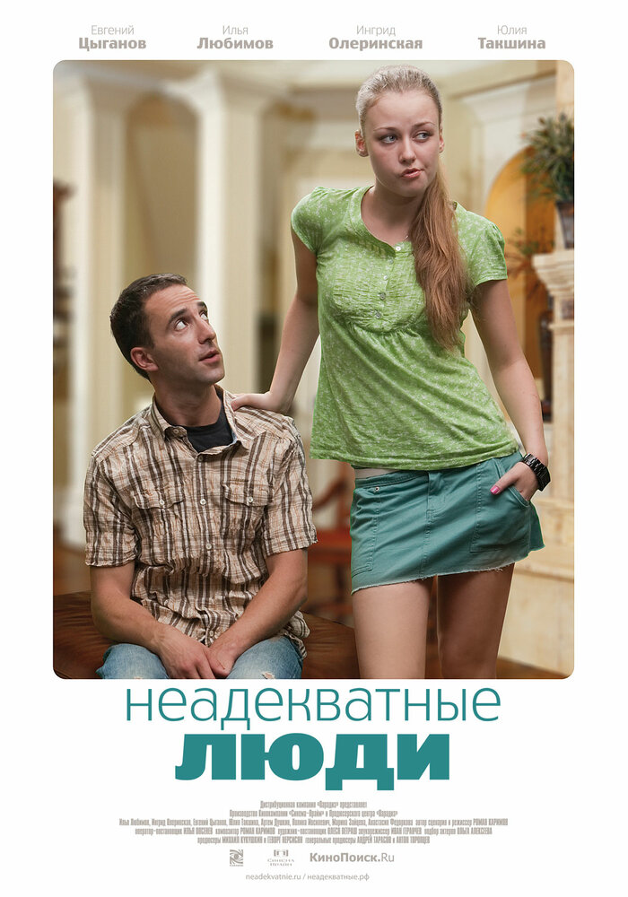 Неадекватные люди (2010) - смотреть онлайн