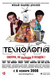 Технология (2008)