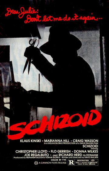 Шизоид (1980)