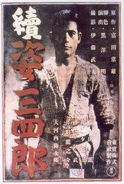Легенда о великом мастере дзюдо 2 (1945)