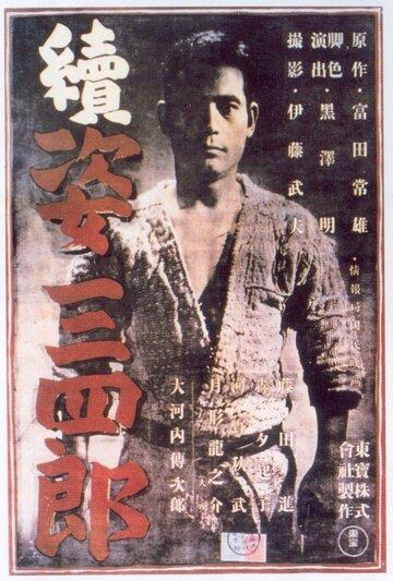 Легенда о великом мастере дзюдо 2