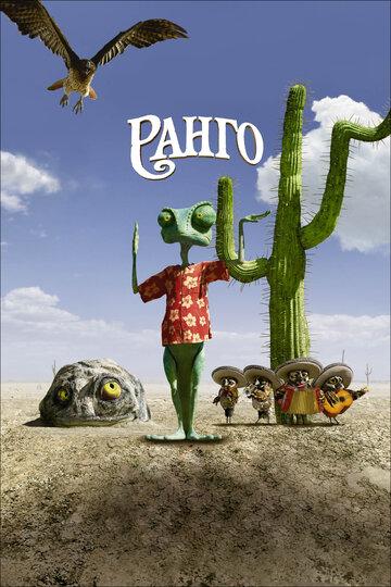 Ранго (2011) полный фильм
