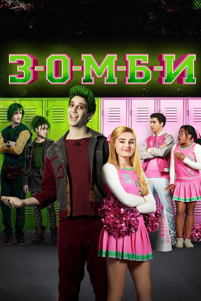Зомби (ТВ) (2018)