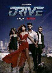 Drive (2019) смотреть онлайн фильм в хорошем качестве 1080p