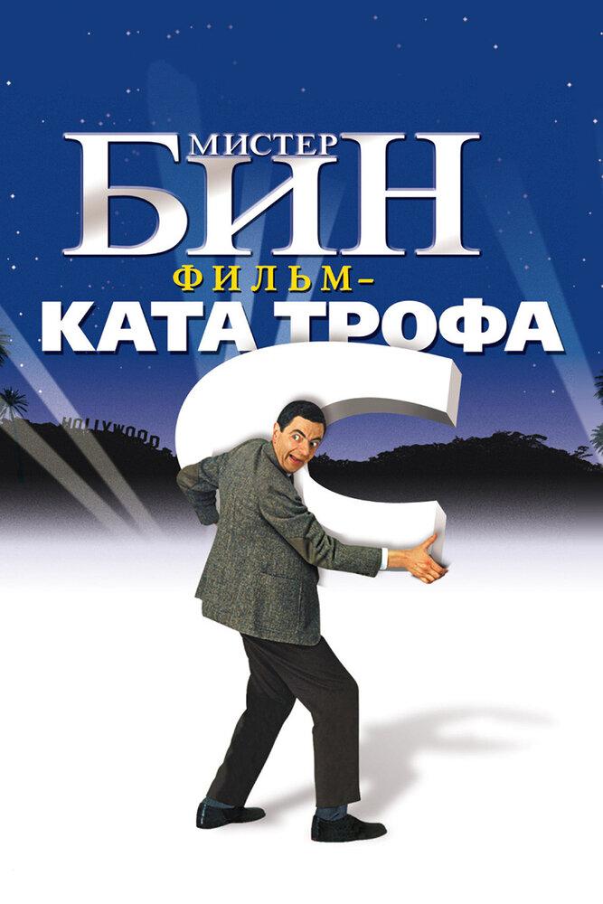Мистер Бин (1997)