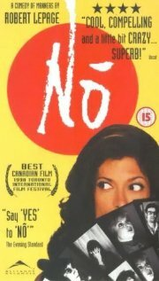 Нет (1998)