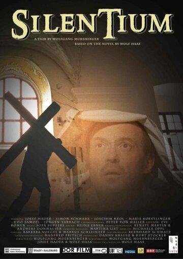 Молчание (2004)