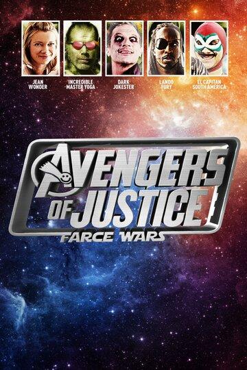 Мстители справедливости: И смех, и грех