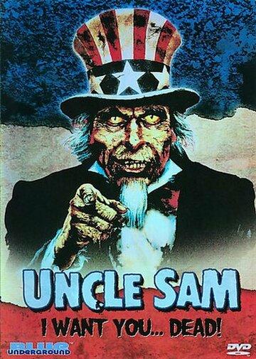 Постер к фильму Дядя Сэм (1996)