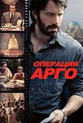 Операция «Арго» (Argo)