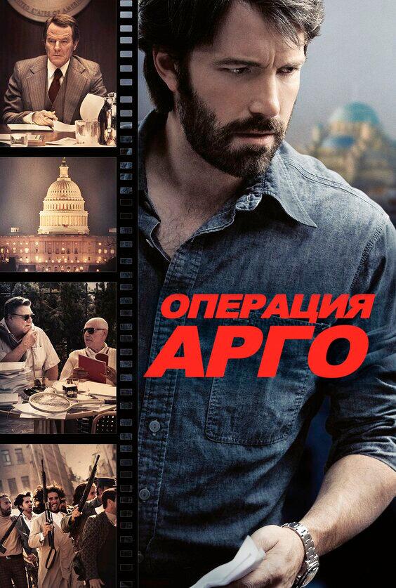 Операция «Арго» (2012) - смотреть онлайн