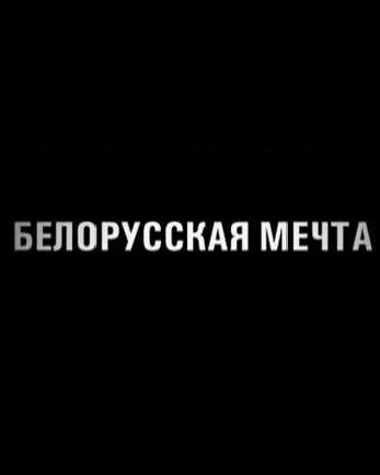Белорусская мечта смотреть онлайн