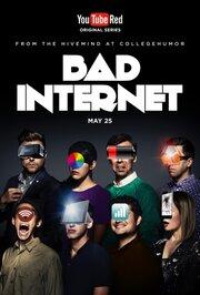 Ужасы интернета