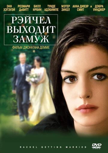 Рэйчел выходит замуж (2008)