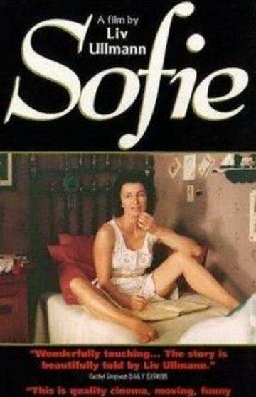 София (1992)