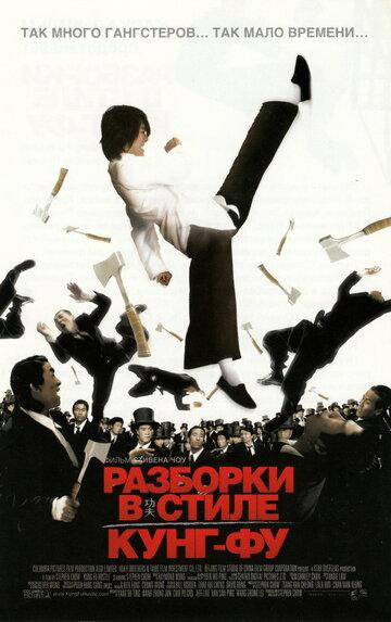 Разборки в стиле Кунг-фу (2004)