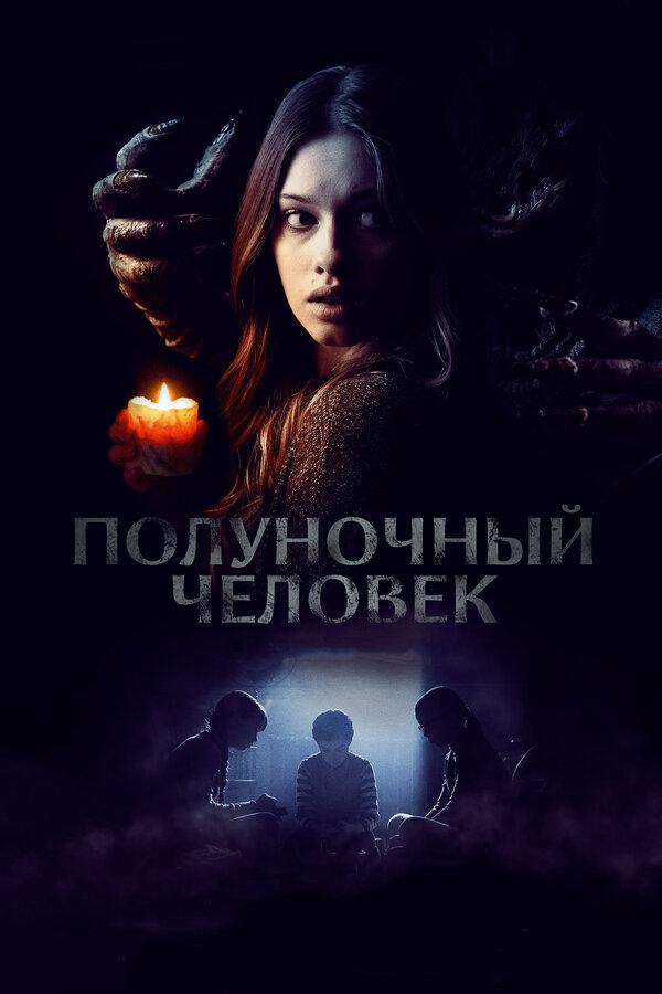 Отзывы к фильму – Полуночный человек (2017)
